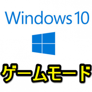 windows10-game-mode-thum