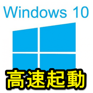 windows10-pc-kidou-kousokuka-guiboot-mukouka-thum