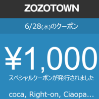zozotown-1000yen-off-coupon-147shop-get