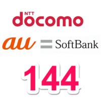 144-tel-denwabangou-chakushin-kyohi-docomo-au-softbank-thum