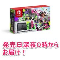 amazon-prime-now-nintendo-switch-splatoon2-set