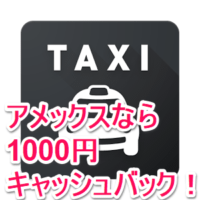americanexpress-japantaxi-1000yen-cash-back