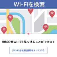 app-muryou-wifi-kensaku-thum