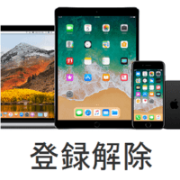 apple-beta-software-program-device-kaijo-thum