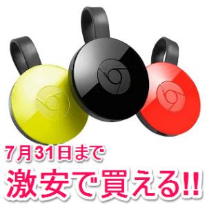 chromecast-biccamera-gekiyasu-20170-thum