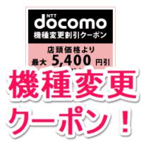 docomo-5400yen_coupon-20170705