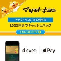 docomo-d-card-applepay-matsukiyo-1000yen-cashback
