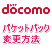 docomo-packet-pack-henkou