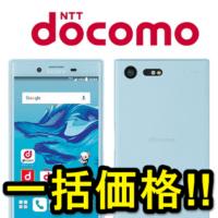 docomo-xperia-x-compact-so02j-ikkatsu-kakaku-201707-thum