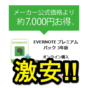 evernote-sourcenext-3year-48per-off-thum