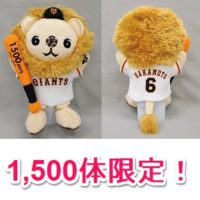 giants-sakamoto-hand-puppet
