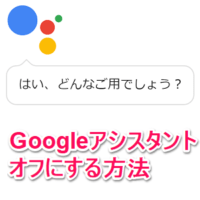 google-assistant-off