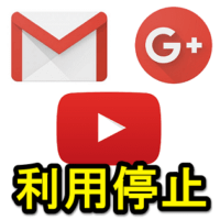 google-gmail-youtube-google-kobetsu-teishi-thum