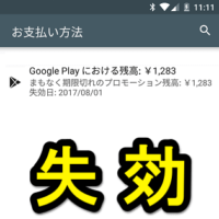 google-play-zandaka-yuukoukigen-shikkoubi-check-thum