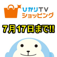 hikaritv-shopping-gogo-coupon-dkeitaibarai-campaign-otoku-20170701made-thum