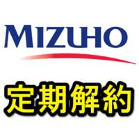 mizuho-teiki-yokin-kaiyaku-from-mizuho-direct-thum