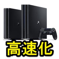 playstation4-internet-setsuzoku-kousokuka-dns-thum