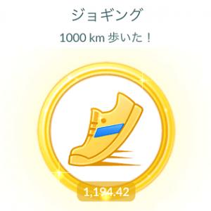 pokemon-go-aruita-sou-idou-kyori-check-thum