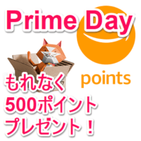 prime_day_2017-amazon-point-500yen-present
