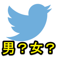 seibetsu-dansei-josei-kakunin-henkou-thum