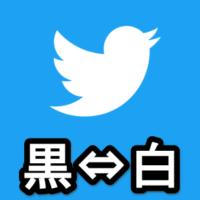 twitter-yakan-mode-jikan-jidou-kirikae-thum