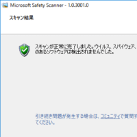 windows-muryou-virus-scan-microsoft-safety-scanner-thum
