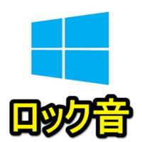 windows10-capslock-numlock-scroolllock-oto-narasu-thum