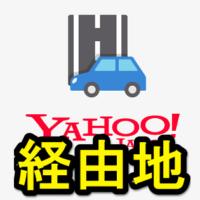 yahoo-car-navigation-navi-keiyuchi-settei-thum