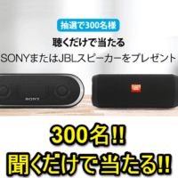amazon-prime-music-sony-jbl-bluetooth-speaker-get-20170816-thum
