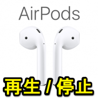 apple-airpods-music-saisei-teishi-remove-thum