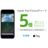 apple-pay-viewcard-suica-charge-point-5bai-20170801-1031