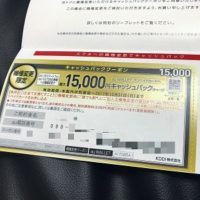 ドコモの最大21,600円割引『シークレットクーポン』をGETする ...
