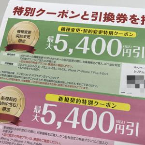 docomo-dm-tanmatsu-waribiki-coupon-20170831-thum