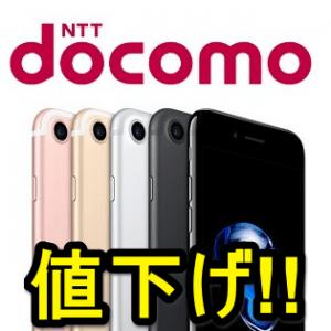 docomo-iphone7-plus-nesage-201709-thum