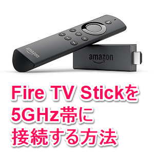 fire-tv-stick 5ghz setsuzoku-taisho