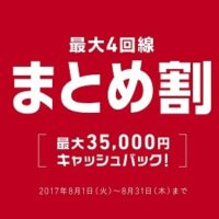 freetel-35000yen-cash-back