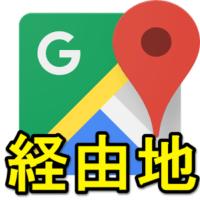 google-map-navi-tachiyori-keiyuchi-thum