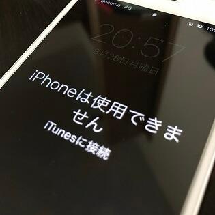 「このiPhoneは使用できません 」の画像検索結果
