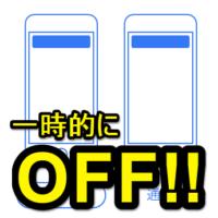 ios-tsuuchi-ichiji-teishi-game-douga-thum
