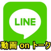 line-douga-saisei-on-talk-thum