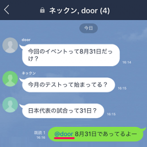 line-group-hukusuunin-talk-aite-shitei-henshin-thum