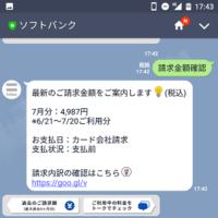 linetalk-softbank-seikyuukingaku-dataryou-kakunin