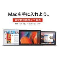macbook-7000yen-waribiki-20170805-0820