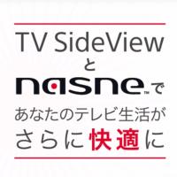 nasne-tvsideview-odekake-tensou