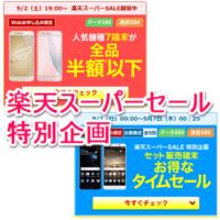 rakuten-mobile-supersale-20170902-07-tokubetsukikaku