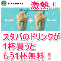 starbucks-share-your-pleasure-1708