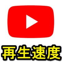 youtube-douga-saisei-sokudo-henkou-app-pc-thum