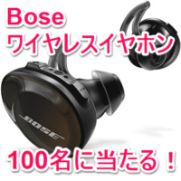 amazon-prime-music-bose-soundsport-free-wireless-headphones