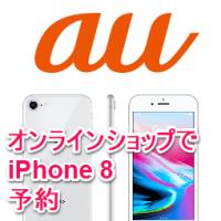 au-onlineshop-iphone8-yoyaku-get