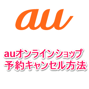 auonlineshop-cancel